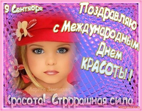 С днем красоты картинки поздравления, открытка днем