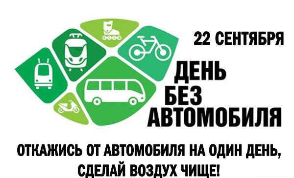 22 сентября. Всемирный день без автомобиля. Поздравляем