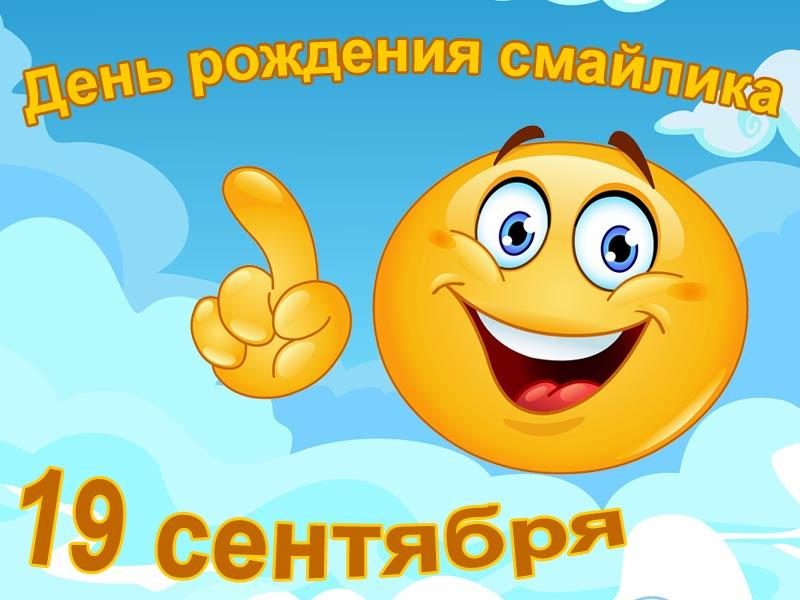 День рождения смайлика 19 сентября открытки фото рисунки картинки поздравления