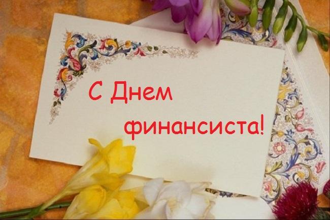 С днем финансиста! Открытка, цветы