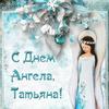 С Днём ангела женщины