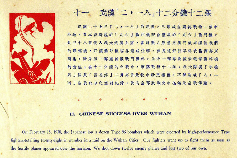 11. Chinese success over Wuhan
