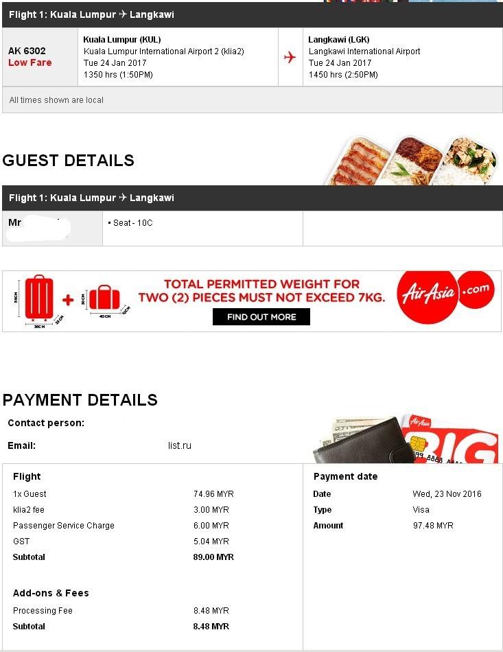 На момент покупки авиабилетов и бронирования отелей, курс нашего деревянного был таким: 1$ = 65 RUR,