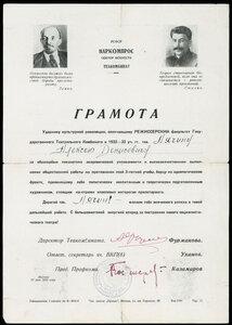 1932-1933 гг. Грамота Наркомпроса СССР об окончании режиссерского факультета Государственного театрального Комбината