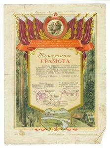 1935 г. Почётная грамота