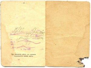 Паспортная книжка 0410