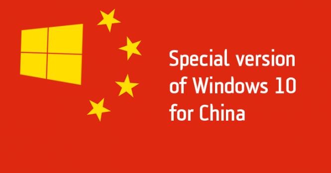 ПредставленаОС Microsoft Windows 10 China Government Edition