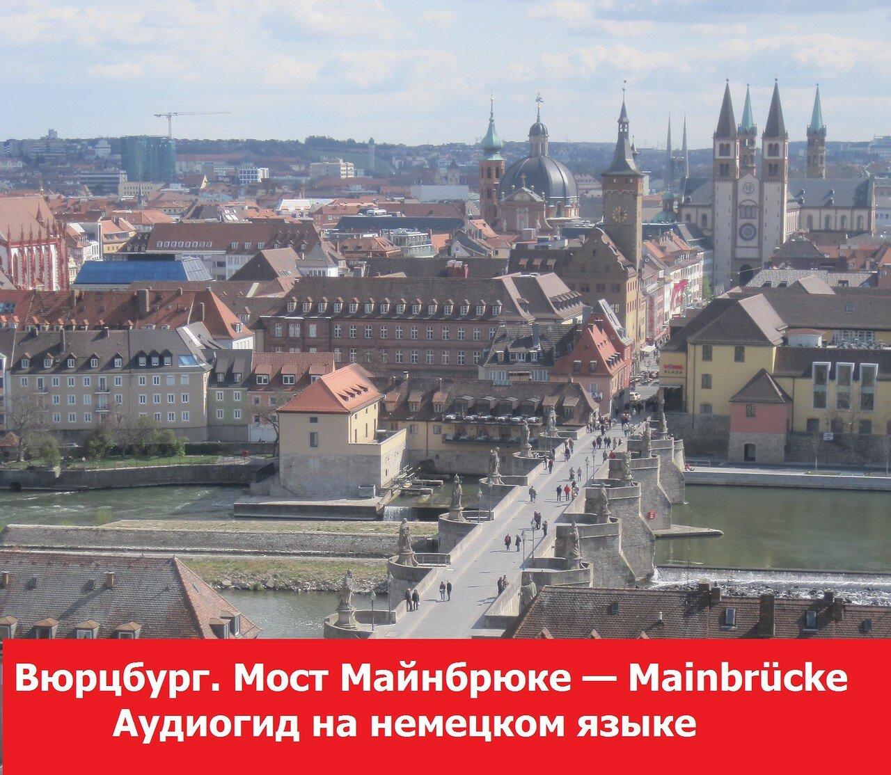 Вюрцбург. Мост Майнбрюке — Mainbrücke. Аудиогид на немецком языке