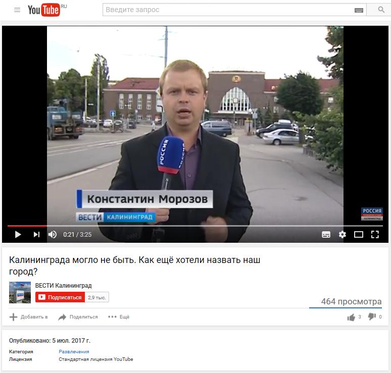 Калининграда могло не быть. Как ещё хотели назвать наш город?
