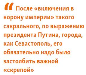 После «включения в корону империи» такого сакрального, по выражению президента Путина, города, как Севастополь, его обязательно надо было застолбить важной «скрепой»
