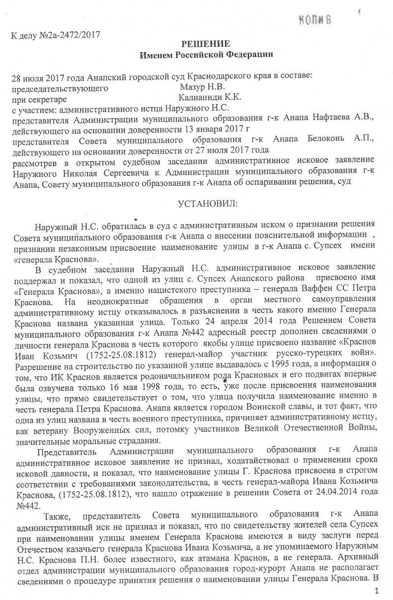 20150320-Улица им. генерала Краснова- глупость или преступление-pic1