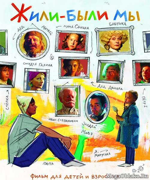 Жили-были мы (2016/WEB-DL/WEB-DLRip)