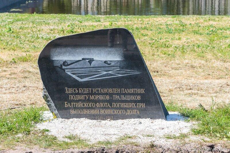 Закладной камень памятника морякам-тральщикам, погибшим в 1941-1962 годах, Кронштадт