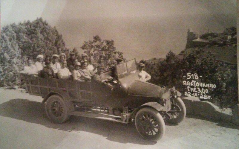 1928 Отдыхающие у Ласточкиного гнезда.jpg