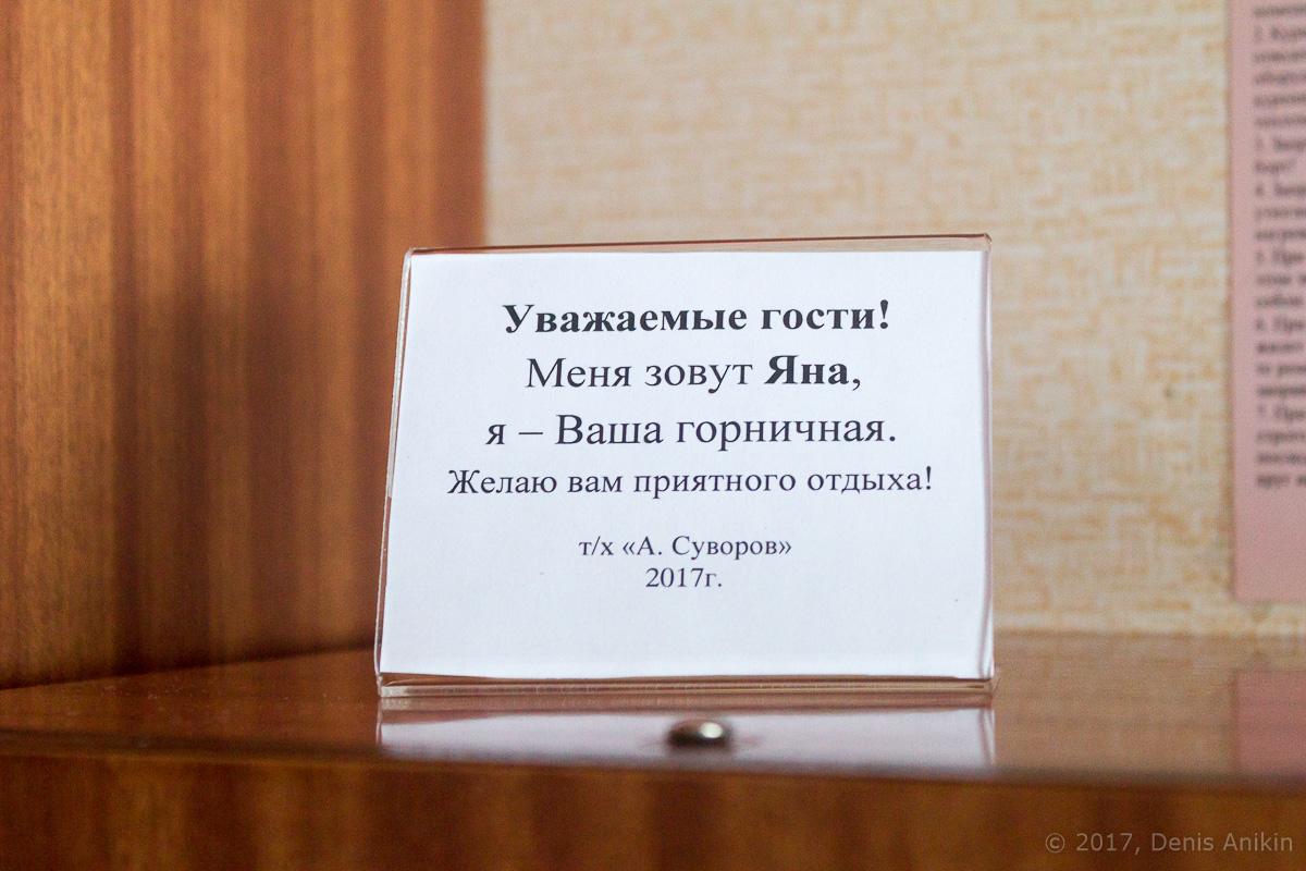 Теплоход Александр Суворов фото 10