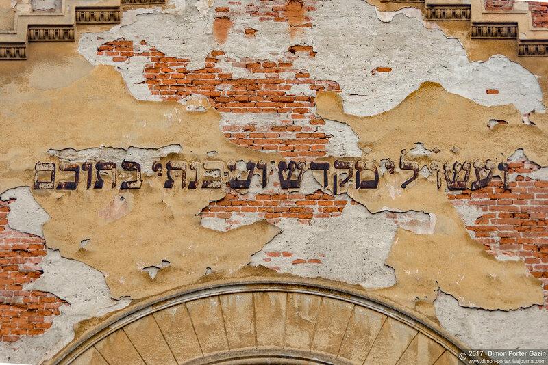 Битча. Синагога