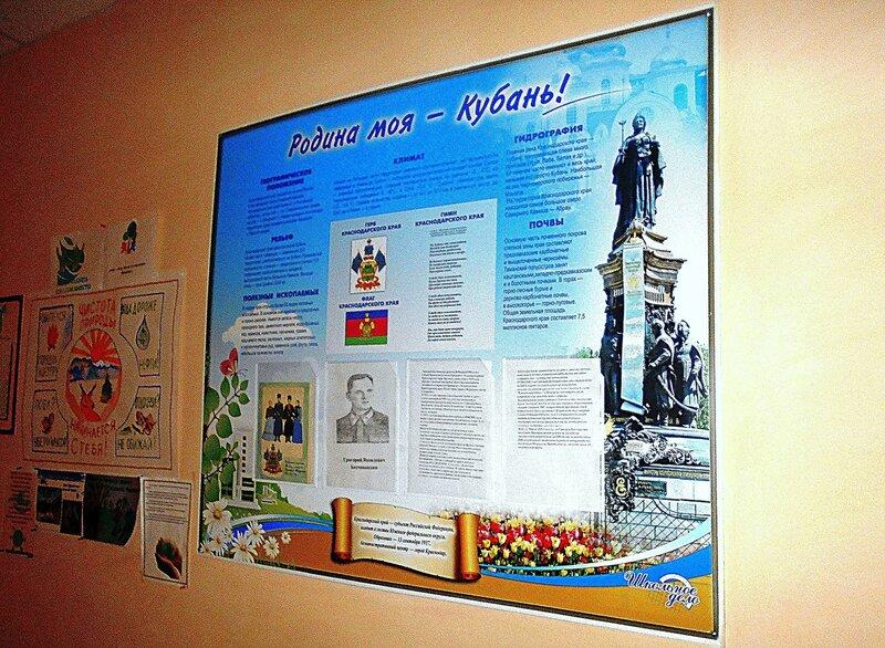 Плакат в школе о родной Кубани. На турнире шахматном. 21.05.17. ... DSCN2324.JPG