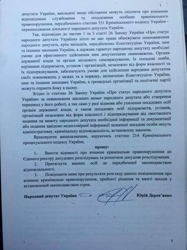 Деревянко требует возбудить уголовное дело по факту блокирования отправления поезда Перемышль-Львов 10 сентября — РНС