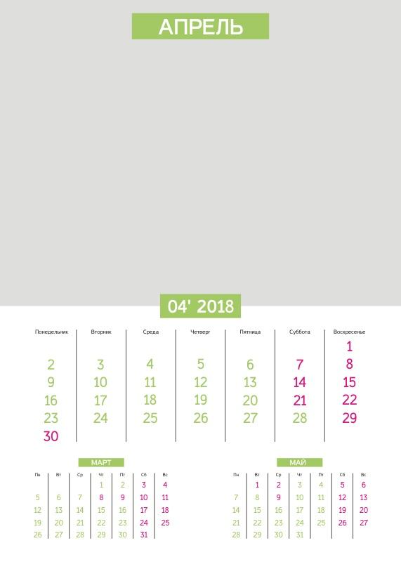 шаблон календаря для фотошопа