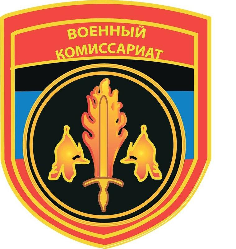 военный комиссариат днр.jpg