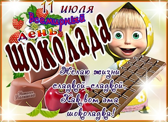 Открытки. 11 июля всемирный день шоколада! Пусть жизнь будет сладкой! открытки фото рисунки картинки поздравления
