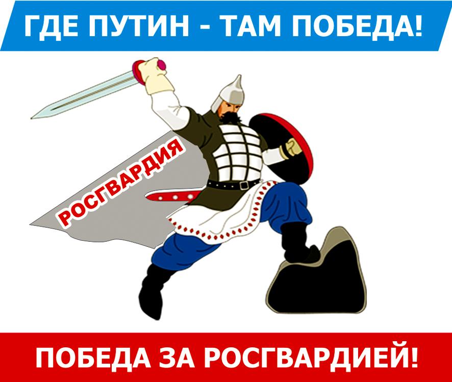 Где Путин - там победа!