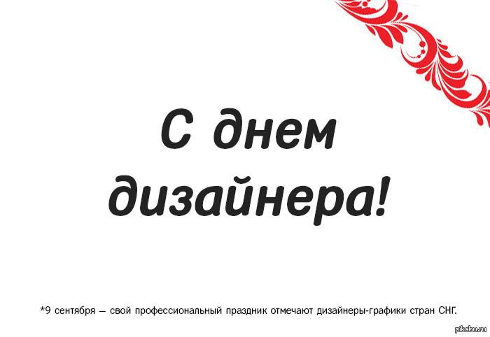 9 сентября - День дизайнера-графика в России. Поздравляем вас