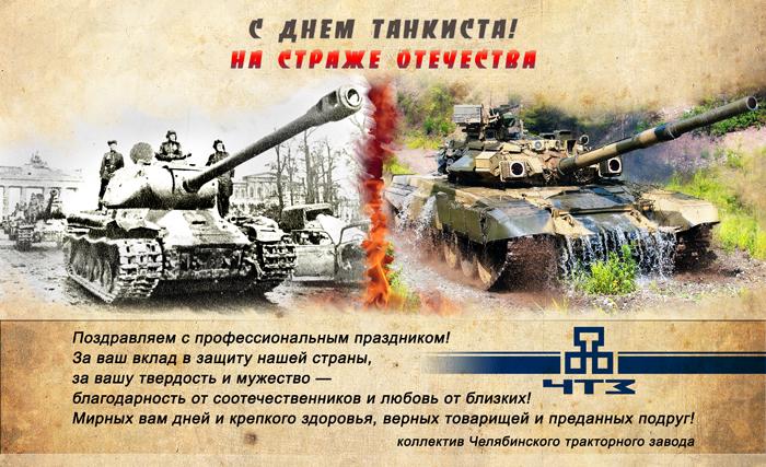 День танкиста. С профессиональным праздником