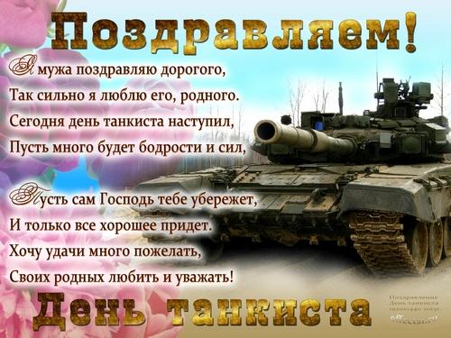 День танкиста.Поздравление мужу в стихах