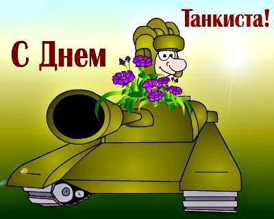 Открытки с Днем танкиста