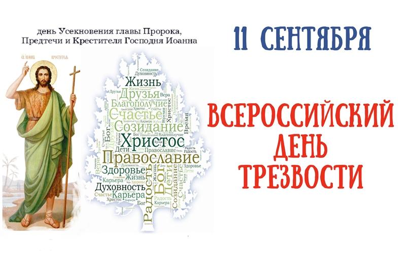 11 сентября Всероссийский день трезвости. Поздравляем!
