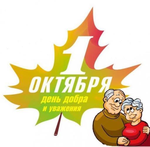 Открытка. 1 октября. С Днем пожилых людей! День добра и уважения