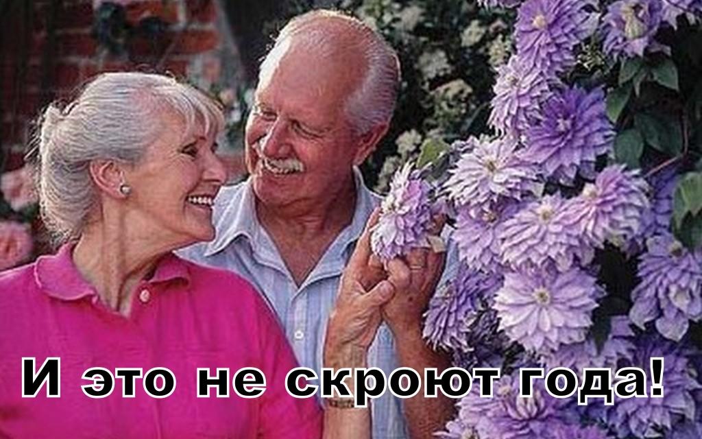 Открытка. С Днем пожилого человека! И это не скроют года открытки фото рисунки картинки поздравления