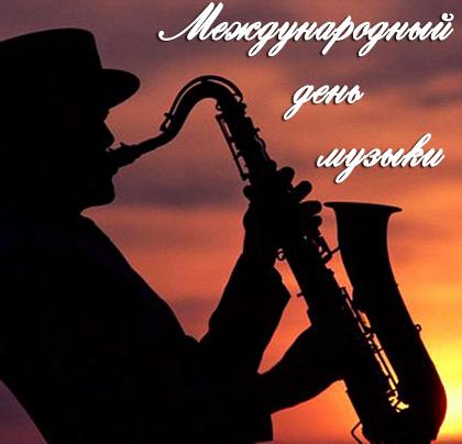 Открытки. День музыки. Поздравляю вас!