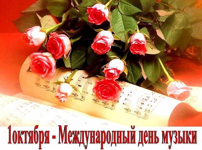 Открытки. С Днем Музыки! Цветы и музука