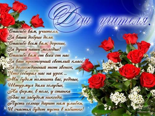 Открытки. С Днем Учителя!  Стихи на голубом фоне с розами открытки фото рисунки картинки поздравления