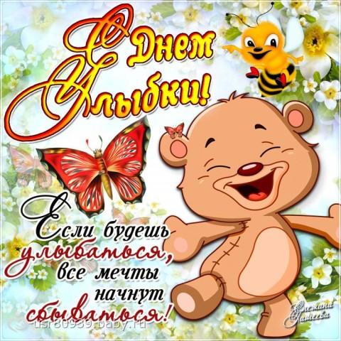 С Днем улыбки! Пусть исполнятся мечты открытки фото рисунки картинки поздравления