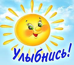С Днем улыбки! Улыбнись! Солнышко