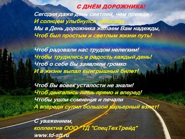 День работников дорожного хозяйства! Поздравление