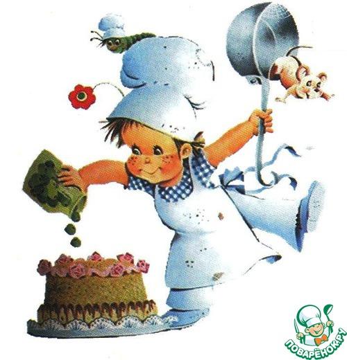 Международный День повара. Поваренок готовит торт открытки фото рисунки картинки поздравления