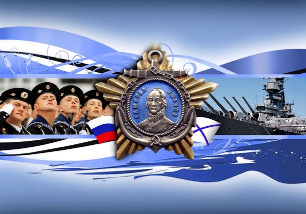 Открытки. День основания ВМФ России. Поздравляем