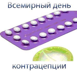 Открытки. С Международным днем контрацепции!.PNG