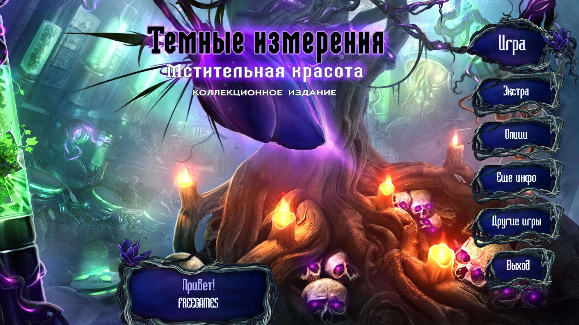 Темные измерения 8: Мстительная красота. Коллекционное издание | Dark Dimensions 8: Vengeful Beauty CE (Rus)