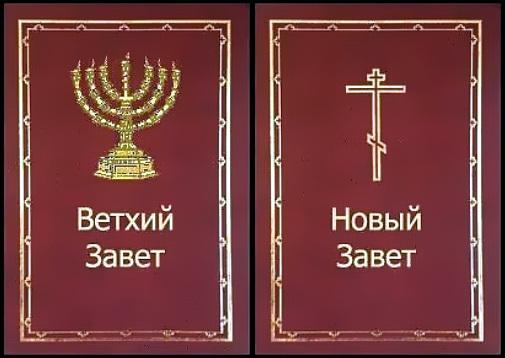 Библия (Тора) – пособие по экстремизму