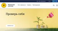 Fincult.info: Банк России запустил всероссийский портал по финансовой культуре!