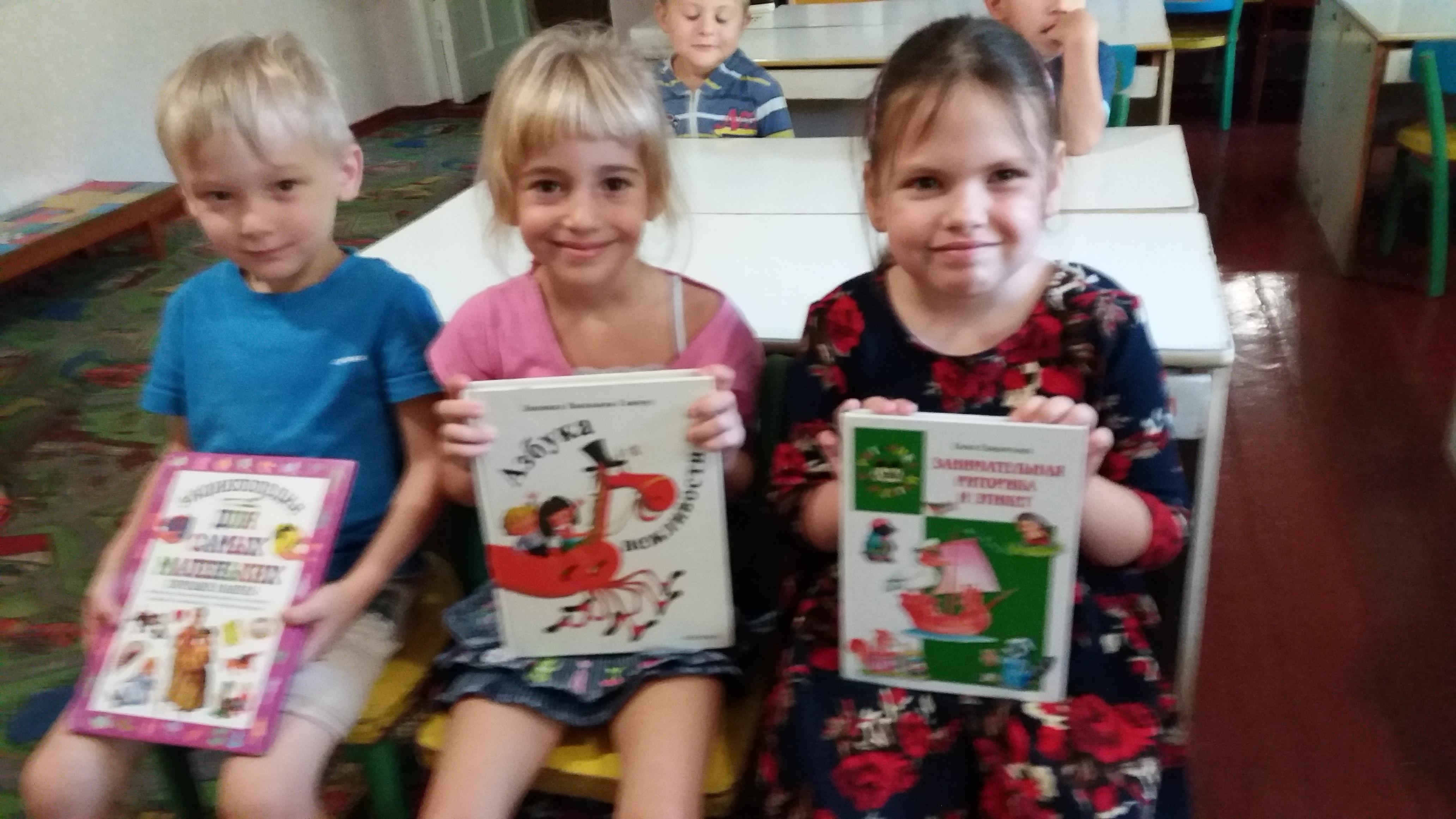 этикет, вежливость и доброта, занятия с детьми, донецкая республиканская библиотека для детей, отдел внестационарного обслуживания