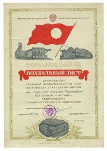 1954 г. Похвальный лист