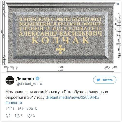 20179705_11-52-В Петербурге демонтировали мемориальную доску Колчаку. Этого добились сторонники Кургиняна