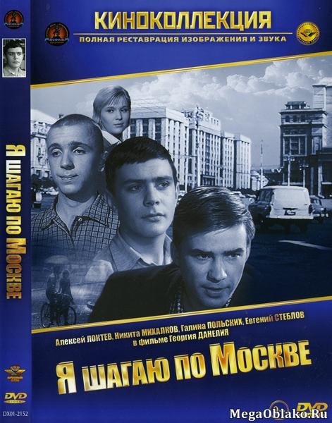 Я шагаю по Москве (1963/HDDVDRip/DVDRip)