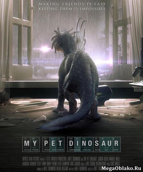Мой любимый динозавр / My Pet Dinosaur (2017/WEB-DL/WEB-DLRip)